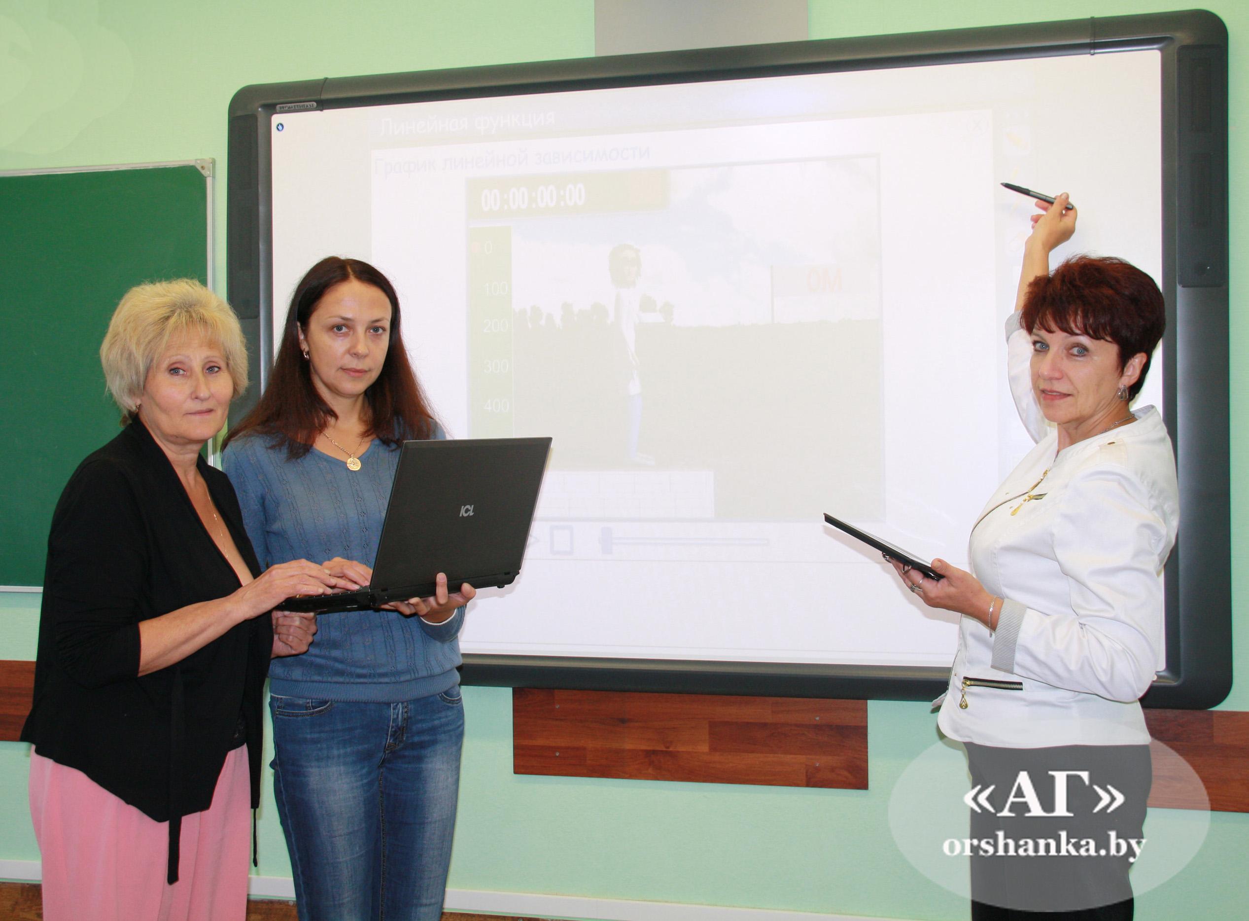 виртуальная школа в орше