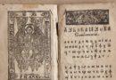 Як адзначаць 500-годдзе беларускага кнігадрукавання ў Оршы