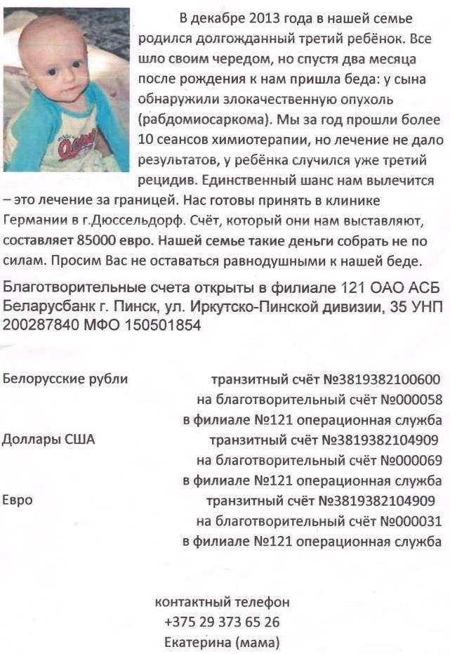 листовка 20001