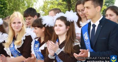 Последний звонок прозвенел в школах Оршанщины (+фото)