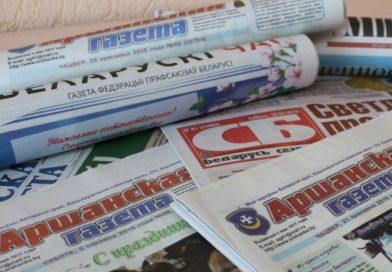 Открыта подписка на «Аршанскую газету» на первое полугодие 2017 года. Действуют льготные индексы