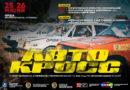 Орша примет IV этап чемпионата Беларуси по автокроссу