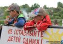 В Беларуси проходит акция «Не оставляйте детей одних»