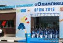 В Орше открыли спорткомплекс «Олимпиец» (+фото)
