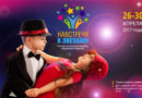 Оршанцы выступят на российско-белорусском фестивале современного творчества «Навстречу к звёздам» в Смоленске