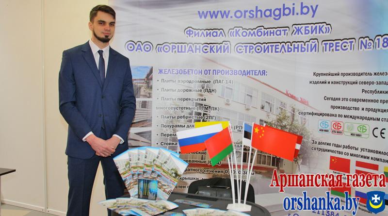 Фоторепортаж: Международный экономический форум и выставка-ярмарка «Оршанские традиции»