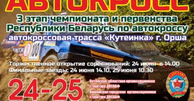 На выходных Орша примет третий этап чемпионата Беларуси по автокроссу