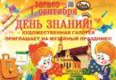 1 сентября оршанских школьников ждут на музейном празднике в художественной галерее