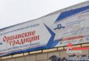Международный экономический форум и выставка-ярмарка «Оршанские традиции» проходят в Ледовой арене (+фото)