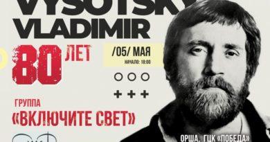 Группа «Включите свет» 5 мая споет в Орше песни Высоцкого