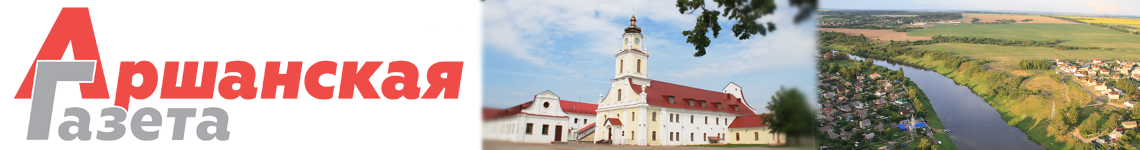 Орша. Новости Орши. Оршанская газета. Аршанская газета