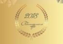 Экспертный совет конкурса «Работодатель года – 2018» сформирован!