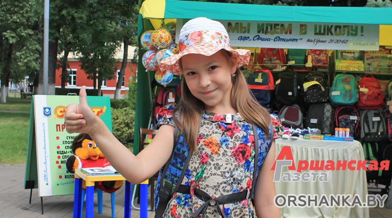 В Орше пройдет школьная ярмарка