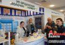 В Орше открылись форум здорового образа жизни и выставка-ярмарка «Здорово живешь»