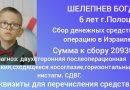 Шестилетнему Богдану Шелепневу из Полоцка нужна операция в Израиле