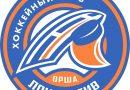ХК «Локомотив-Орша» победил «Могилёв» на домашней арене