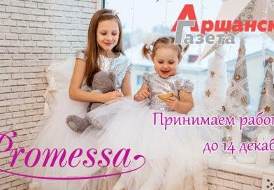Конкурс для мам и дочек «Смотрите, что я умею!»: три маленькие красавицы получат в подарок платья от Promessa