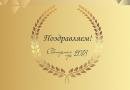 Подведены итоги конкурса «Работодатель года-2018». Оршанский льнокомбинат — среди лучших нанимателей