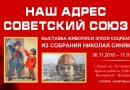 Выставка «Наш адрес Советский Союз» работает в галерее «Каляровы шлях»