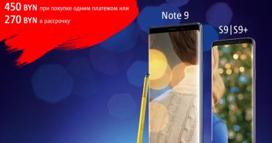 Скидка до 450 рублей при покупке флагманов Samsung в МТС!