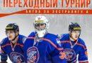 «Локомотив» в переходном турнире: одна победа и два поражения по буллитам