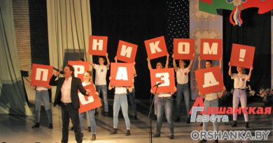 Концерт, посвященный Дню единения народов Беларуси и России, прошел в ГЦК «Победа»