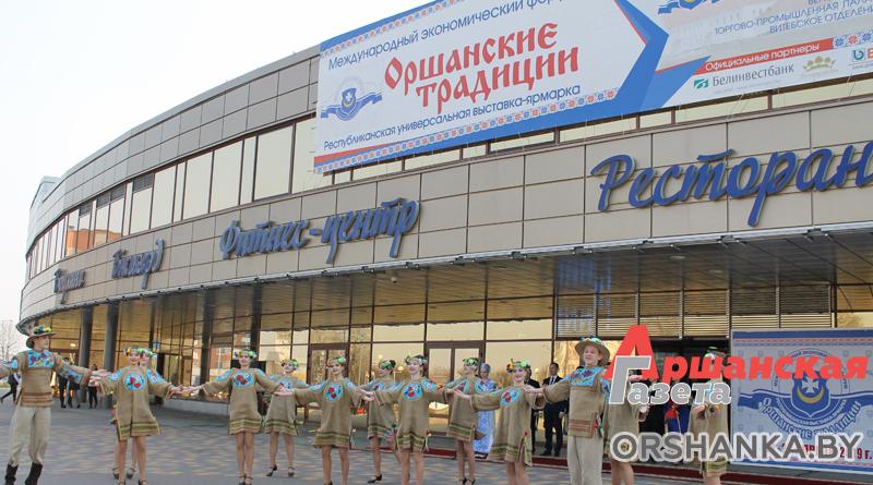 Открылись Международный экономический форум и IX Республиканская универсальная выставка-ярмарка «Оршанские традиции»