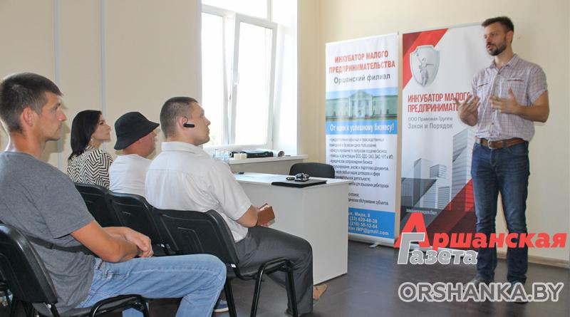 В Орше открыли бизнес-школу