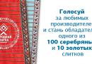 Голосование за народные марки Беларуси будет открытым
