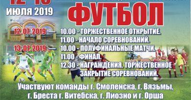 Орша примет детский турнир по мини-футболу им. П. Качуро
