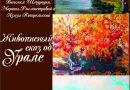 «Живописный сказ об Урале» представят в художественной галерее