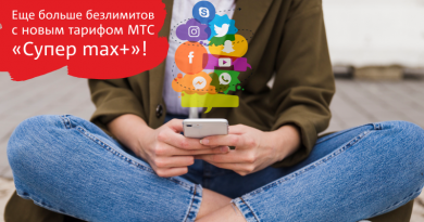 Новый тариф от МТС «Супер max+»: 20 ГБ трафика и безлимит минут во все сети