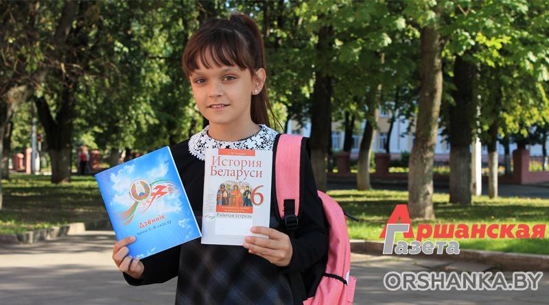 Скоро в школу: как оршанцы готовят детей к новому учебному году