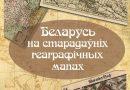 Беларусь на старажытных мапах можна ўбачыць у галерэі Грамыкі