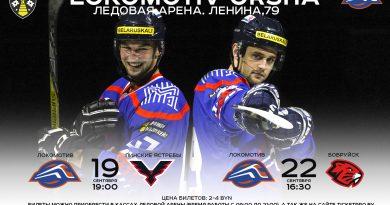На этой неделе «Локомотив» в Орше встретится с «Пинскими Ястребами» и «Бобруйском»