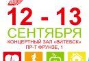 В Витебске пройдет специализированная выставка, посвященная здоровому образу жизни