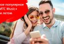 Музыкальный хит-парад лета от «МТС Music»