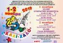 Конкурс юных исполнителей эстрадной песни «Халі-Хало» соберет в Новополоцке представителей шести стран