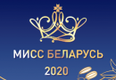 В Орше пройдет кастинг на конкурс «Мисс Беларусь». Как поучаствовать?