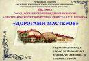 В музее «Млын» представлены работы мастеров из Копыси