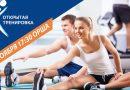 Фитнес-клуб приглашает жителей Орши на бесплатную фитнес-тренировку