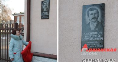 На здании СДЮШОР установили мемориальную доску основателю и первому директору Валерию Анкиновичу | фото