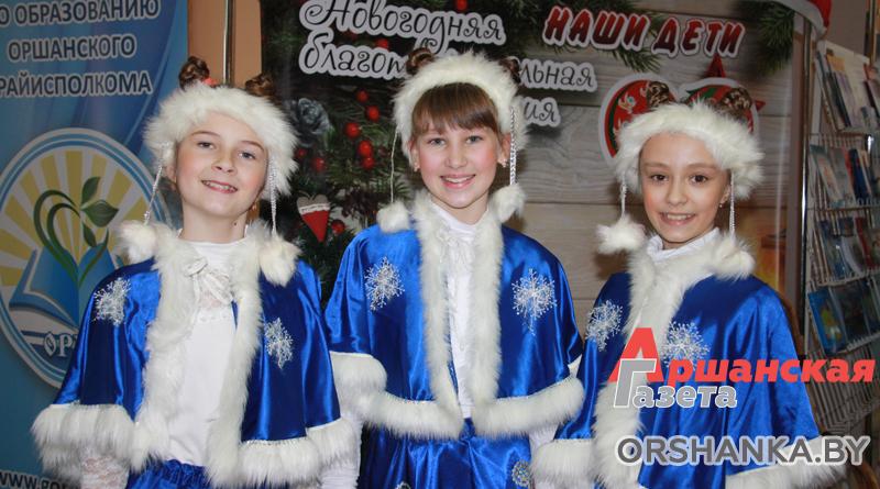 Акция «Наши дети» стартовала в Орше