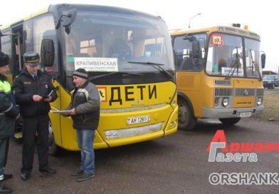 В Оршанском районе проверили школьные автобусы