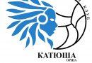 Оршанская «Катюша» проведет домашнюю игру 11 января