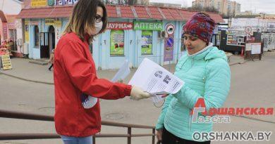 Волонтеры БРСМ и Красного Креста раздали маски на Центральном рынке и железнодорожном вокзале в Орше