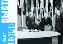 Как создавалась ООН. Посмотрите фотодокументы в городской художественной галерее и соцсетях