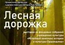 В Оршанской городской художественной галерее открывается выставка «Лесная дорожка»