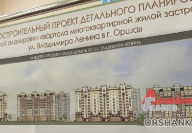 В Орше появится новый жилой квартал