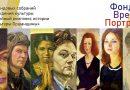 В галерее В. Громыко проходит выставка портретов